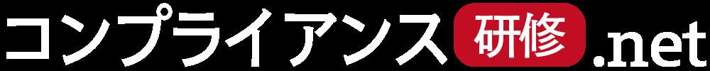 コンプライアンス研修.net